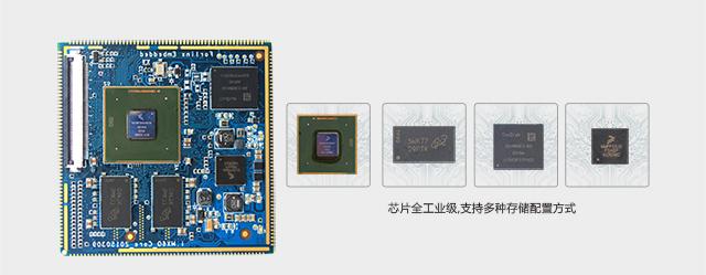 iMX6Q支持gong业级、shang业级yi及多种存储配置phone