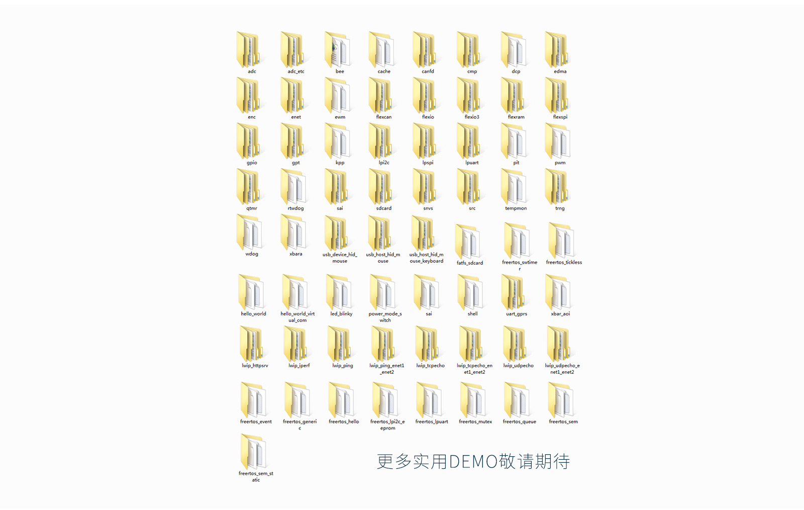 i.MXRT1061丰fudeDEMO程序