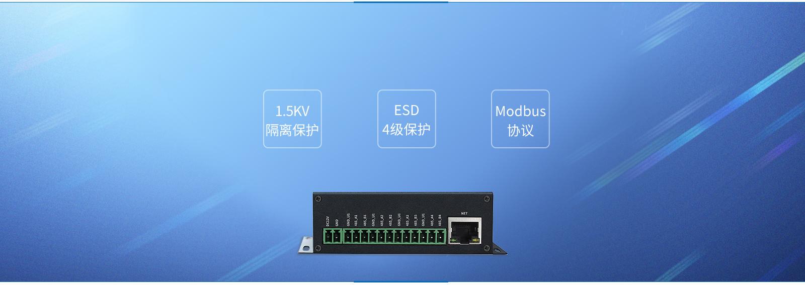 gong襠i?馗鬺i保护RS485接kou支持modbus协议