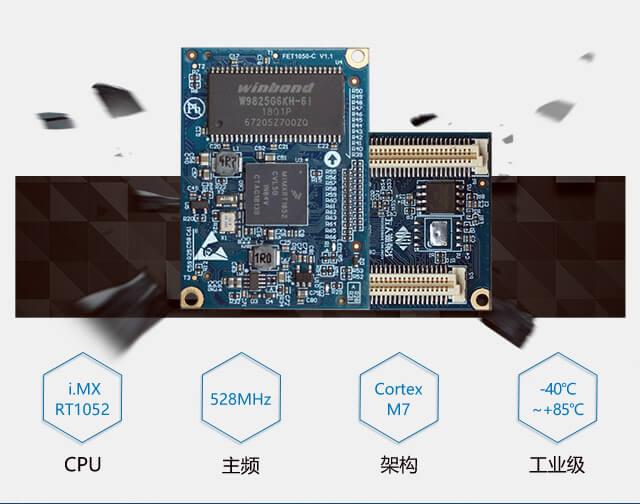 i.MXRT1052 特点说明