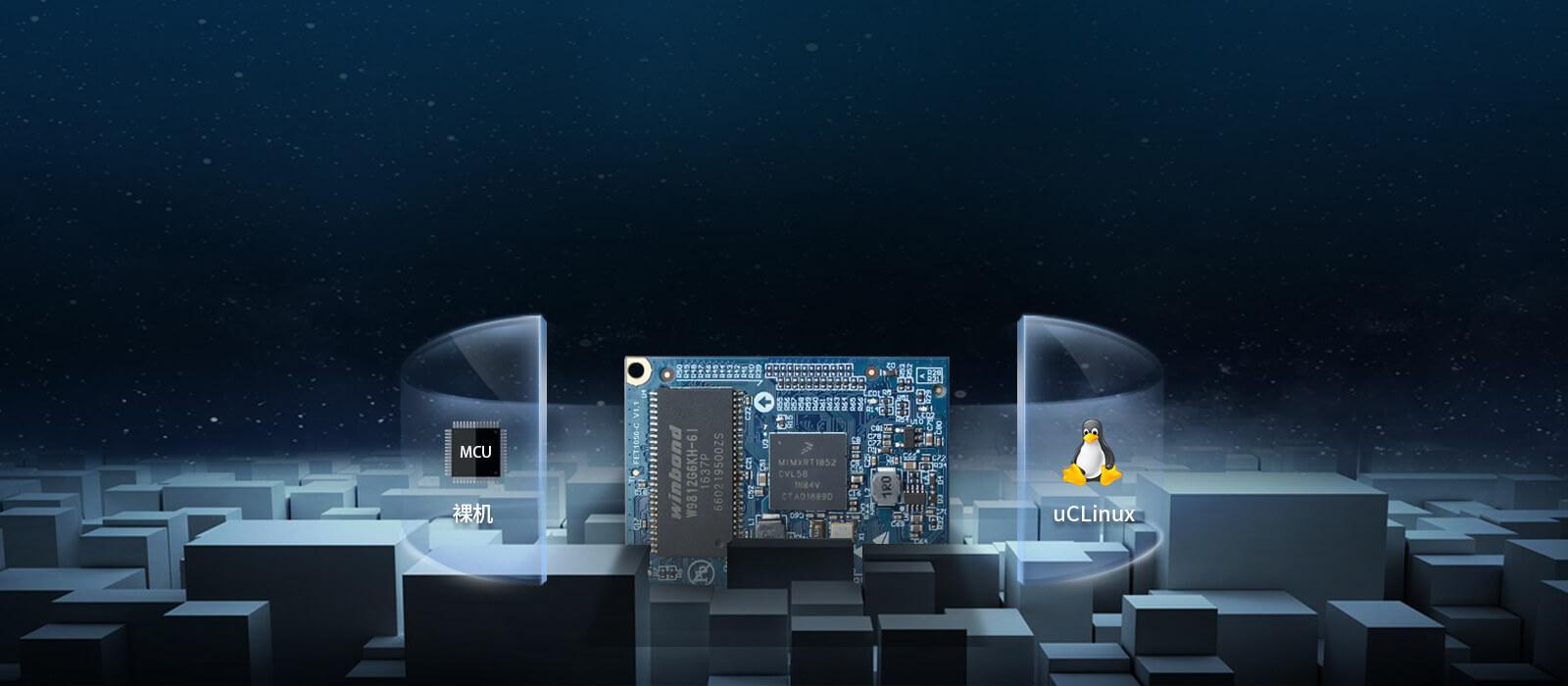 iMXRT1052 jishi单片ji也shi一款Linux开发平台