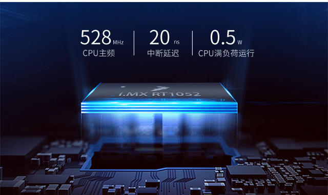 i.MXRT1052主pin512MHz