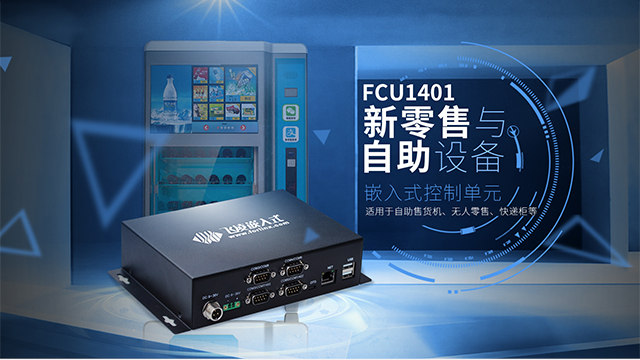 新零售yu自助设备解juefang案一体jiphone
