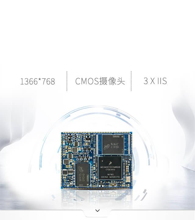 iMX6ULL核心板多媒体功neng