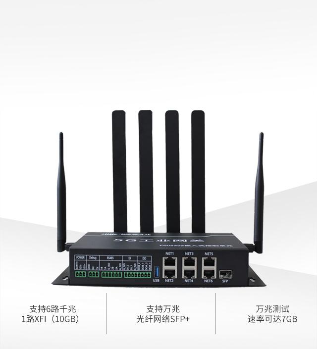 工业5G网关6路qian兆网口