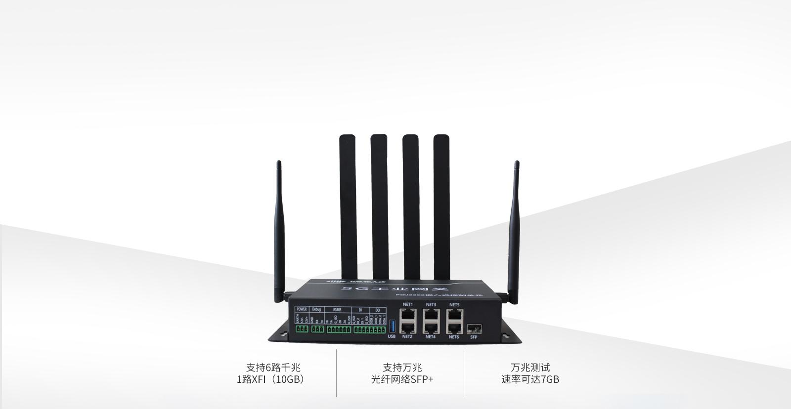 5G工业网关6路qian兆网口