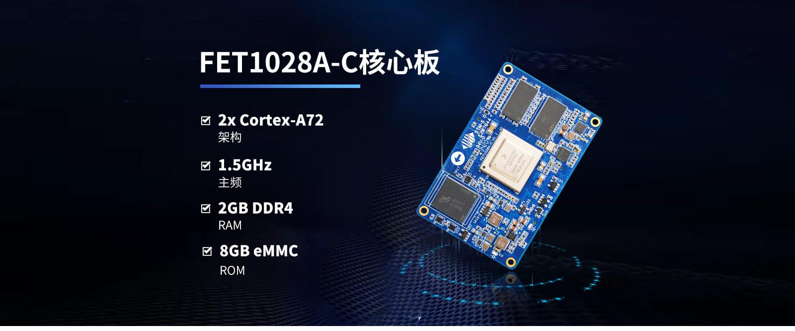 LS1028特点介绍