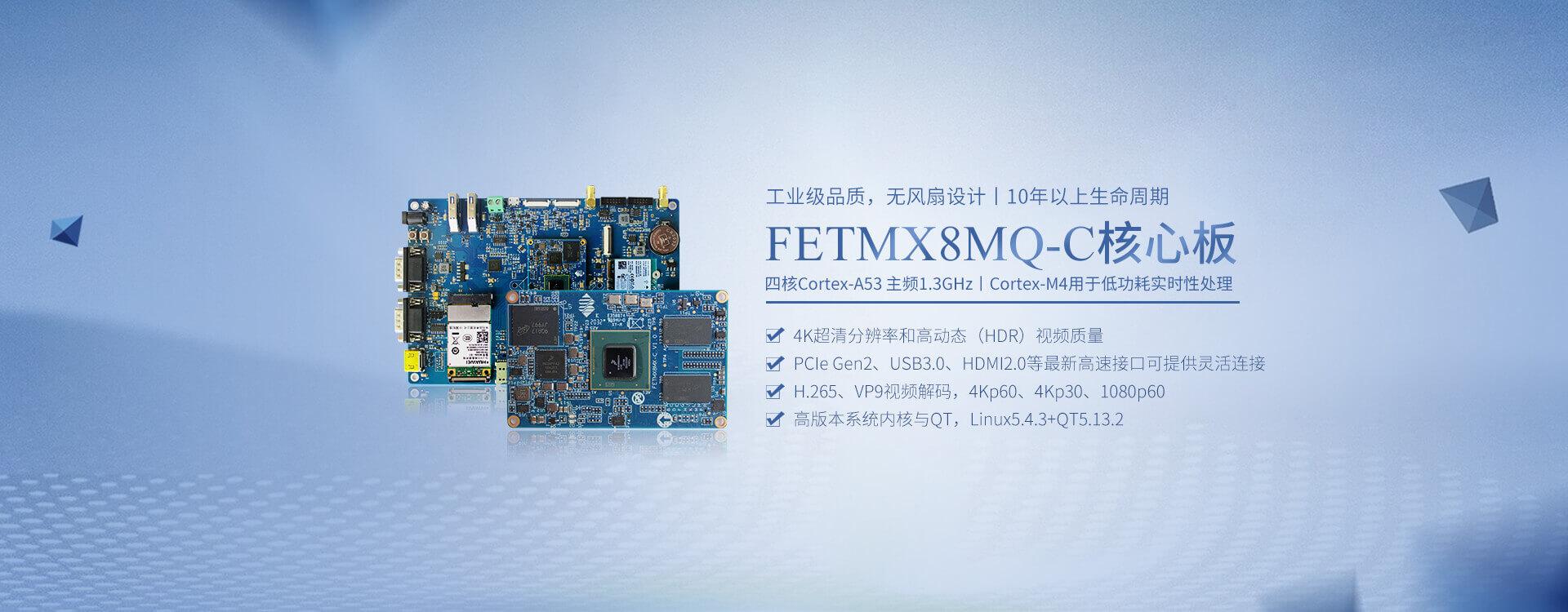 IMX8MQ核心板