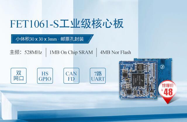 FET1061-S核心板