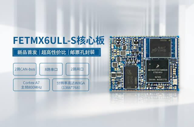 iMX6ULL