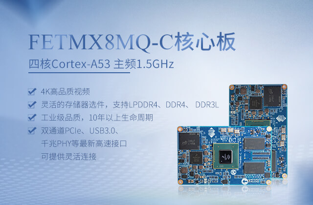 iMX8M核心板