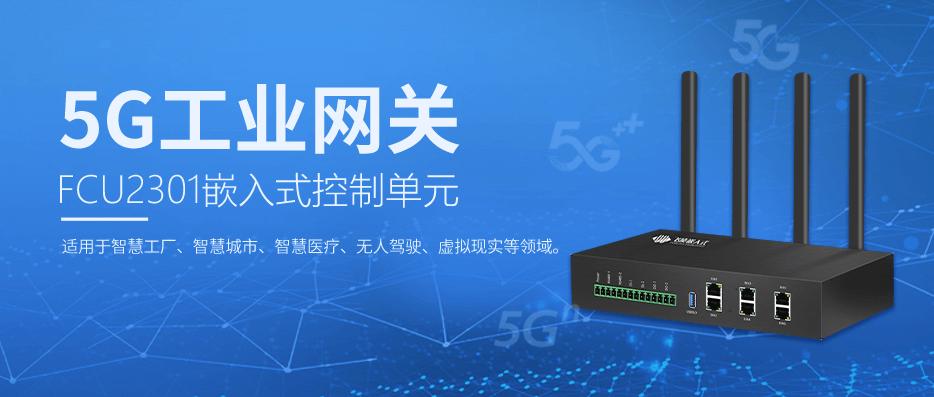 5G工业网关
