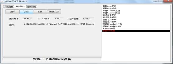 OK3399-C开发板常见问题
