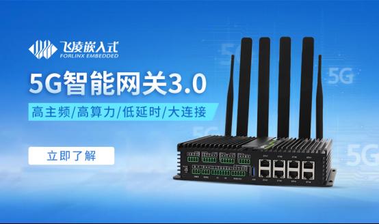 5G智能网关3.0